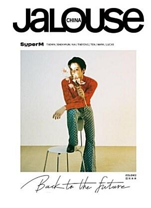 Jalouse China Issue #02 : 2020년 9월 : SuperM (슈퍼엠) 커버 (카이 KAI)
