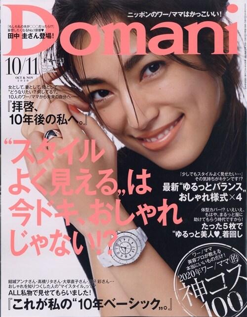 Domani(ドマ-ニ) 2020年 10 月號 [雜誌]