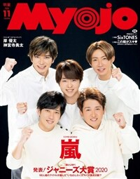 MyoJo(ミョ-ジョ-) 2020年 11 月號 [雜誌]