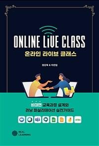 온라인 라이브 클래스 : 비대면 교육과정 설계와 러닝 퍼실리테이션 실전가이드
