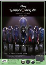 Disney TWISTED-WONDERLAND SPECIAL BOOK (バラエティ)