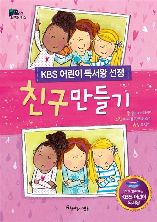친구 만들기 (KBS 어린이 독서왕 선정도서, 3-4학년)