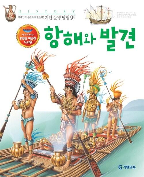 항해와 발견 (KBS 어린이 독서왕 선정도서, 5-6학년)