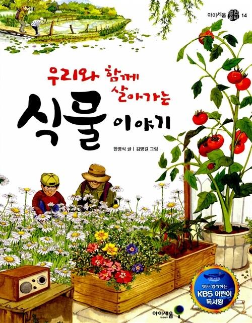 우리와 함께 살아가는 식물 이야기 (KBS 어린이 독서왕 선정도서, 3-4학년)