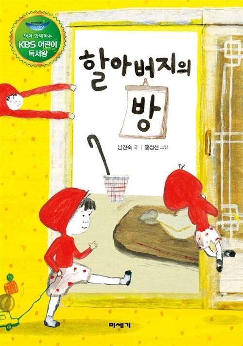 할아버지의 방 (KBS 어린이 독서왕 선정도서, 5-6학년)