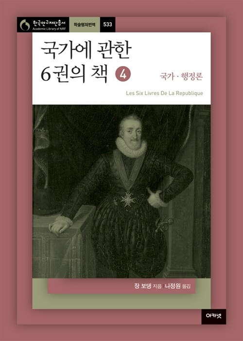 국가에 관한 6권의 책 4 : 국가.행정론