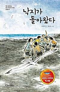 낙지가 돌아왔다 (KBS 어린이 독서왕 선정도서, 5-6학년)