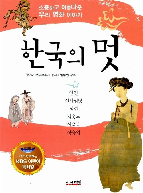 한국의 멋 (KBS 어린이 독서왕 선정도서, 5-6학년)