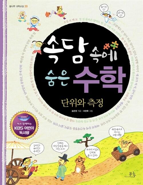 속담 속에 숨은 수학 : 단위와 측정 (KBS 어린이 독서왕 선정도서, 3-4학년)