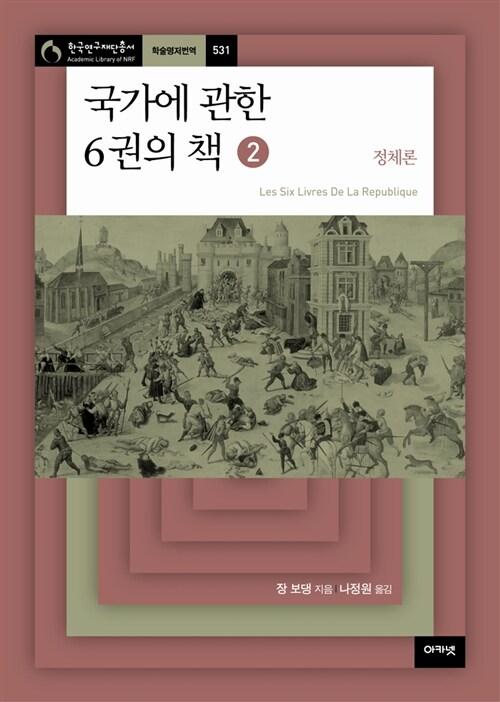 국가에 관한 6권의 책 2 : 정체론