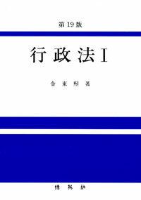 行政法 第19版