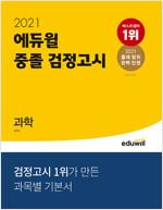 2021 에듀윌 중졸 검정고시 과학