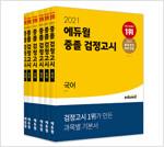 [세트] 2021 에듀윌 중졸 검정고시 세트 - 전6권