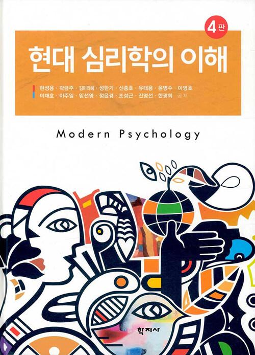 현대 심리학의 이해 = 4판