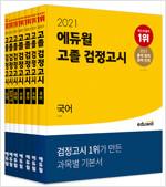 [세트] 2021 에듀윌 고졸 검정고시 세트 - 전7권