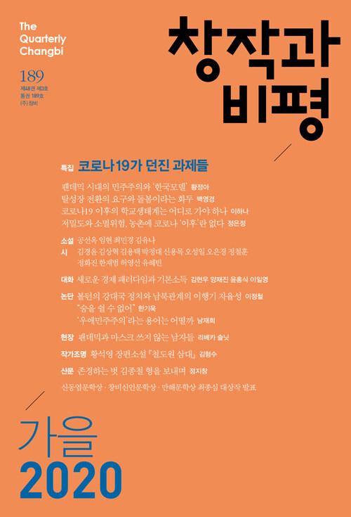[중고] 창작과 비평 189호 - 2020.가을