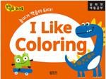 I Like Coloring (알파벳 색칠공부)