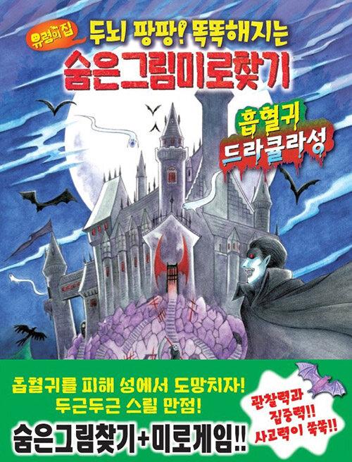 유령의 집 숨은그림미로찾기 : 흡혈귀 드라큘라성