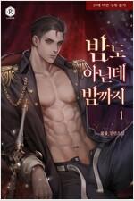 [세트] 밤도 아닌데 밤까지 (총6권/완결)