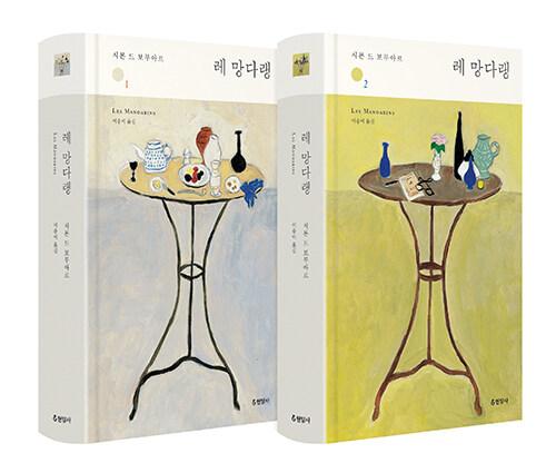 [세트] 레 망다랭 1~2 - 전2권