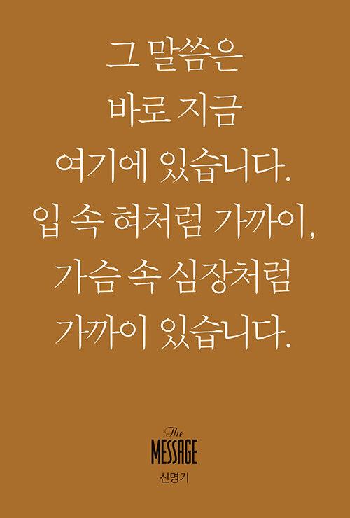 메시지 신명기 (미니북)