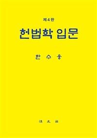 헌법학 입문 / 제4판