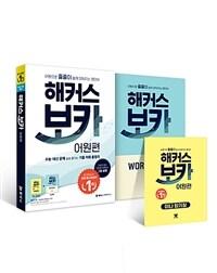 해커스 보카 어원편 + 미니 암기장 & 워크북 세트