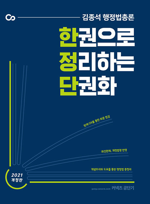 2021 김종석 행정법총론 한 권으로 정리하는 단권화 (한정단)