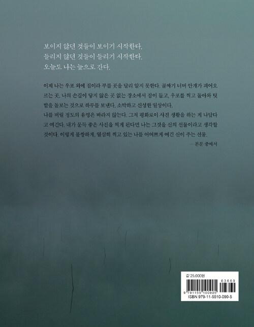 지독한 끌림 : 정봉채 우포 사진 에세이