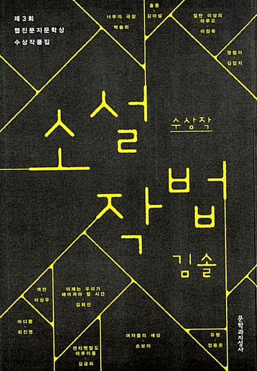 2013 제3회 웹진문지문학상 수상작품집