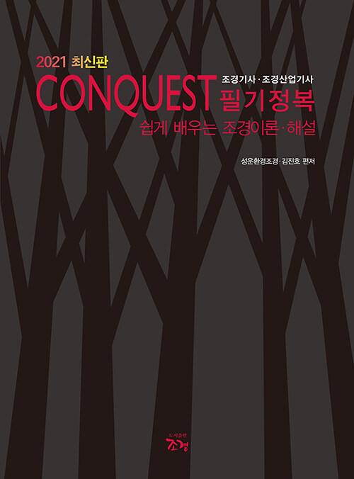 2021 Conquest 조경기사.조경산업기사 필기정복