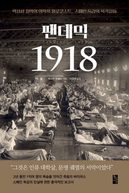 팬데믹 1918