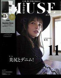 otona MUSE (オトナ ミュ-ズ) 2020年 11月號 [雜誌] (月刊, 雜誌)