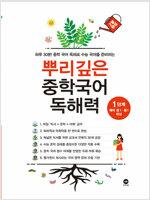 뿌리깊은 중학국어 독해력 1단계