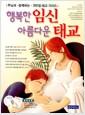 [중고] 행복한 임신 아름다운 태교