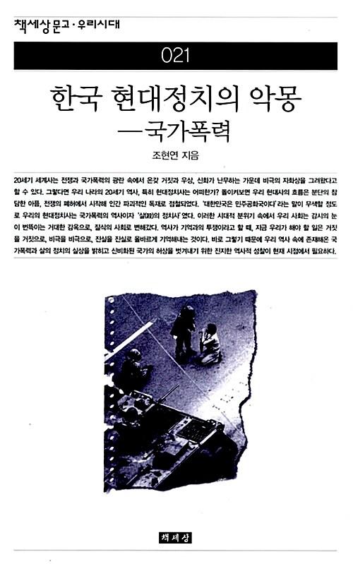 한국 현대정치의 악몽 - 국가폭력