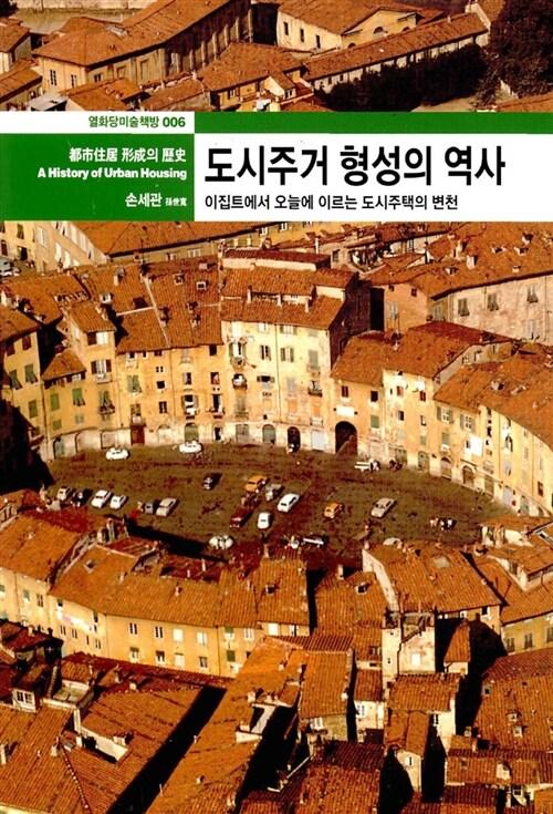 도시주거 형성의 역사