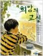 [중고] 희망의 교실