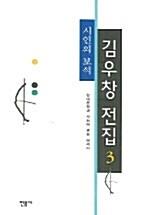 [중고] 김우창 전집 3