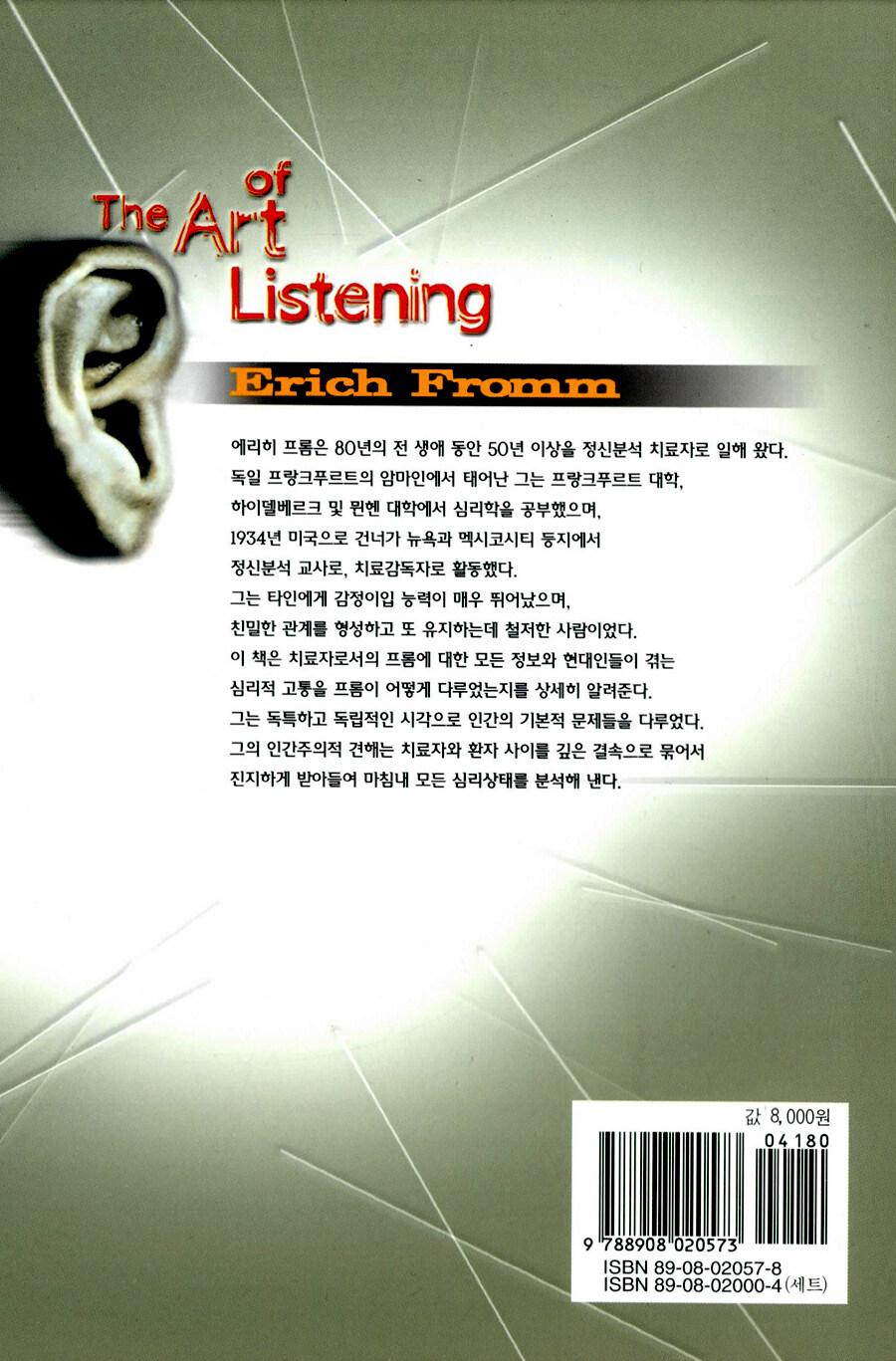 정신분석과 듣기 예술
