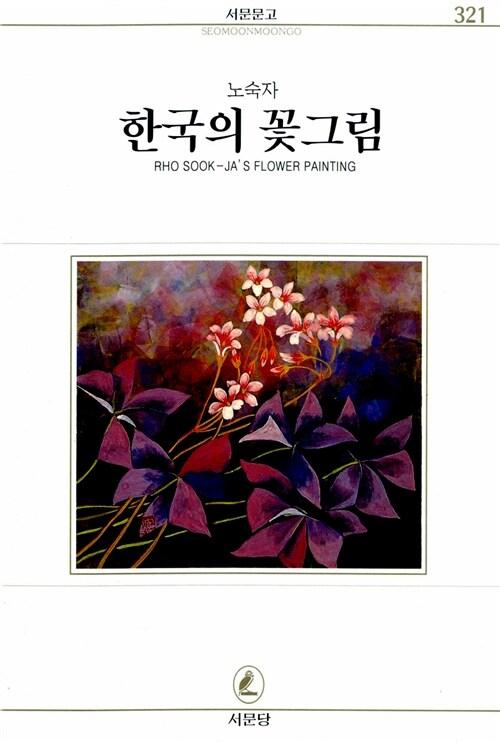한국의 꽃그림