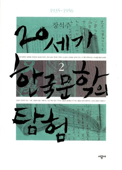 20세기 한국 문학의 탐험 2
