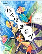 [중고] 15소년 표류기