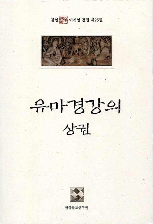 유마경 강의 - 상