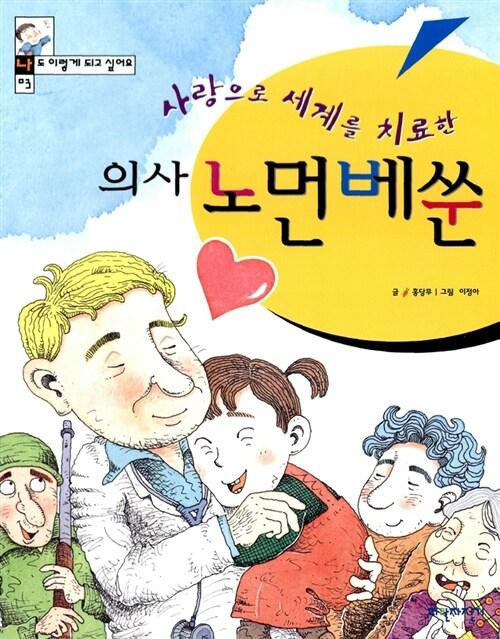 [중고] 사랑으로 세계를 치료한 의사 노먼베쑨