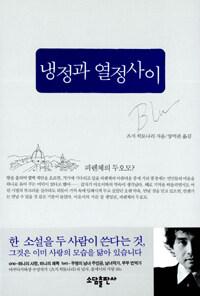 온라인 서점으로 이동 ISBN:8973813706