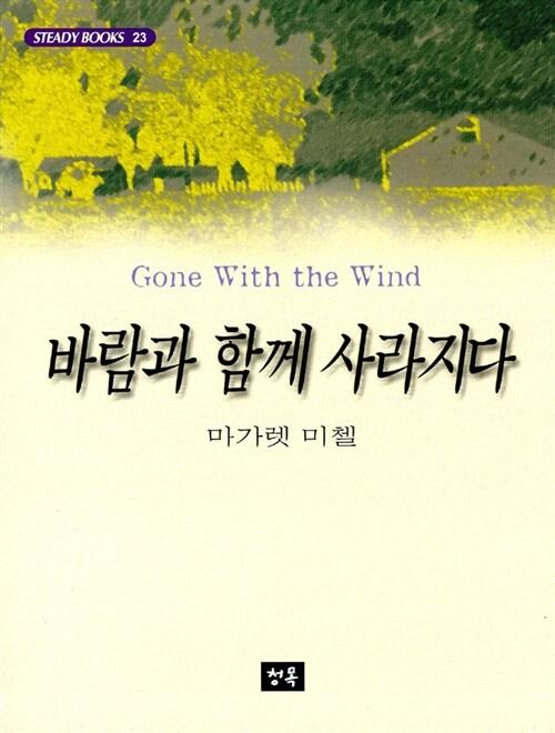 [중고] 바람과 함께 사라지다