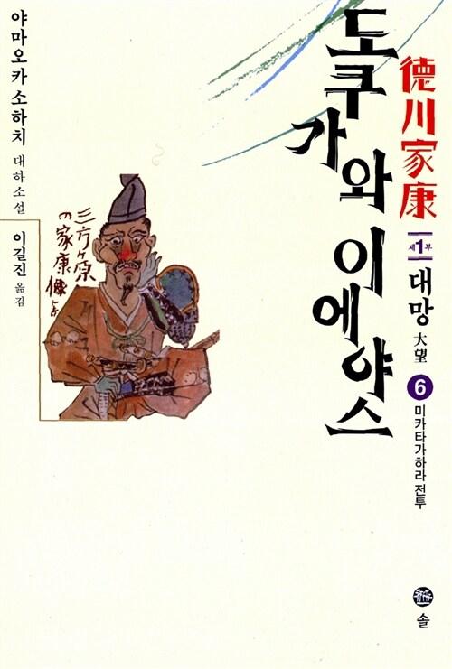 도쿠가와 이에야스 6 - 제1부 대망