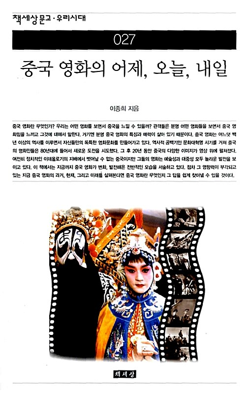 중국 영화의 어제 오늘 내일
