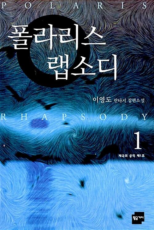 폴라리스 랩소디 1 (반양장)
